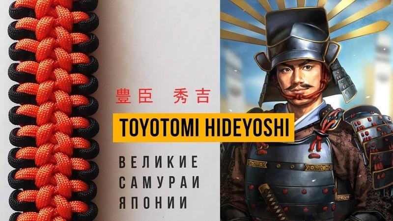 Браслет из паракорда Toyotomi Hideyoshi - Серия ВЕЛИКИЕ САМУРАИ ЯПОНИИ
