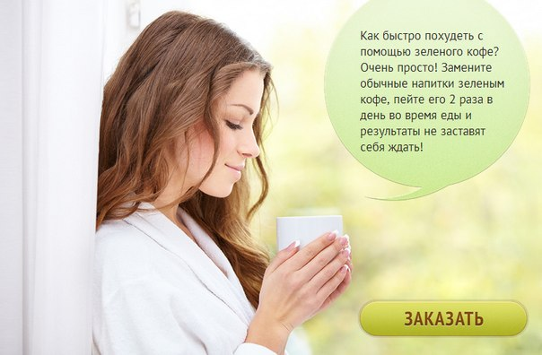 Extragreen жидкий зеленый кофе для похудения. Экстра грин для.