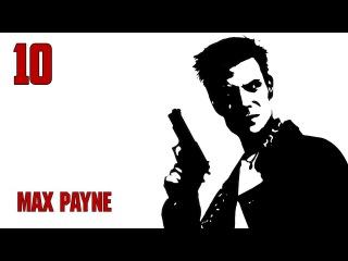 Прохождение ► Max Payne - Часть 10: Поближе к небесам [ФИНАЛ]