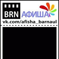 afisha_barnaul