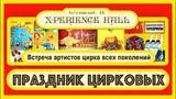 Арт-кафе 13 метров Красная дорожка (2018) FHD
