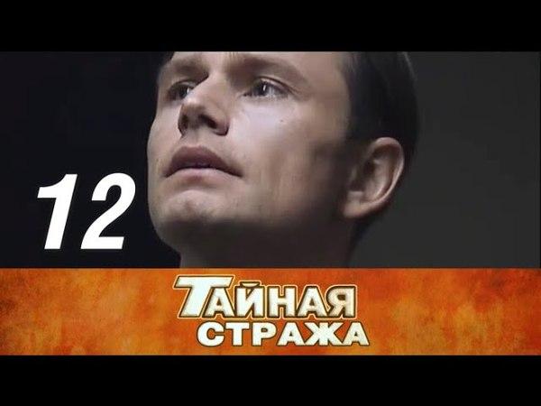 Тайная стража 1 сезон 12 серия (2005)