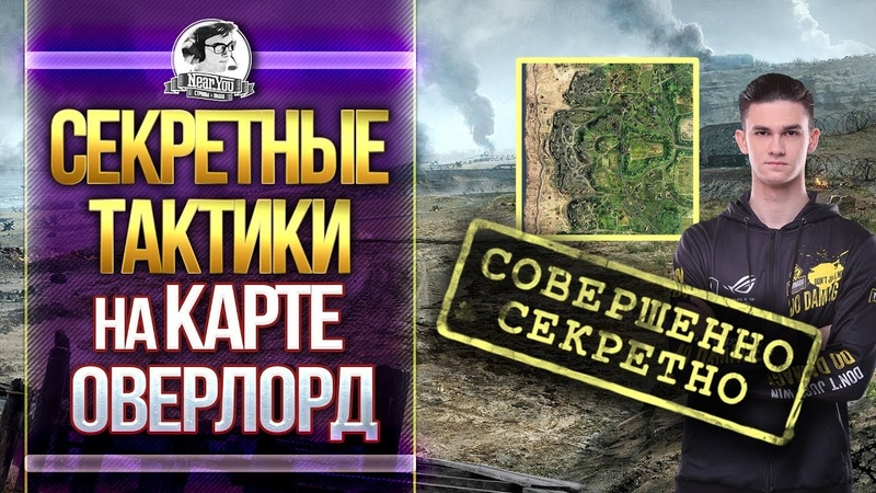 СЕКРЕТНЫЕ ТАКТИКИ на карте - ОВЕРЛОРД! Обзор карт WoT!