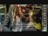 Черити & Ванесса | Charity & Vanessa - 1 Серия [Русские субтитры]