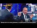 Путин и время на раскачку