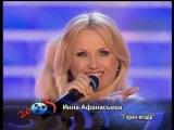 Инна Афанасьева - Горач ягада - (Витебск 2004)