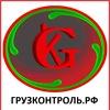 ГРУЗКОНТРОЛЬ.РФ - официальная группа