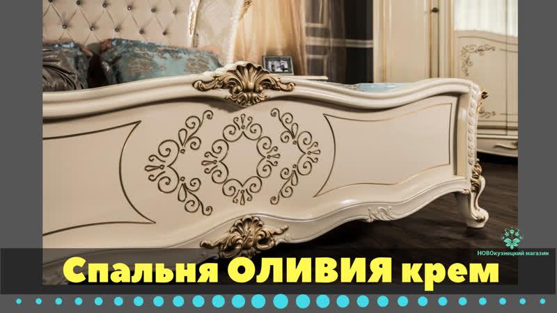 спальня Оливия крем глянец