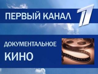 Документальные фильмы Первый канал