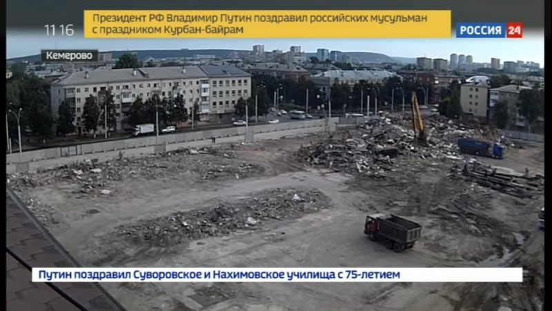 В Кемерове завершился демонтаж надземной части торгово-развлекательного комплекса Зимняя вишня.