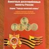 Нумизматика Севастополь и Крым. Монеты, альбомы