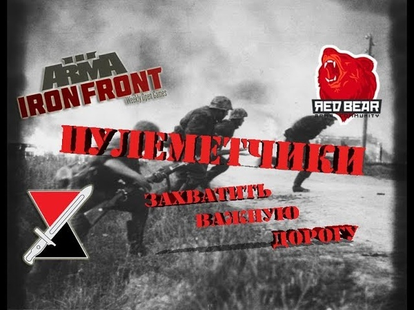 Red Bear Iron Front 05.02.19 Пулеметчики