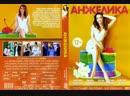 Анжелика 2014 Заключительные серии первого сезона
