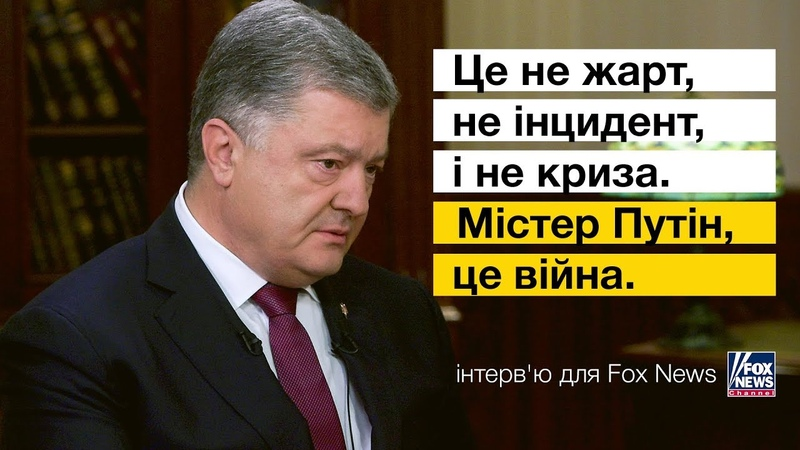 Порошенко - Путіну «Це не жарт, не інцидент, і не криза. Це - війна»