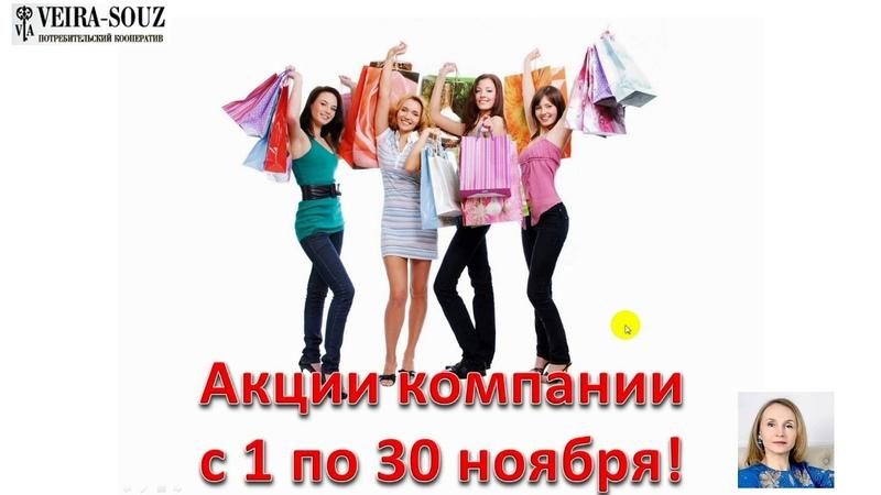 Акции ноября компании ВЕЙРА СОЮЗ