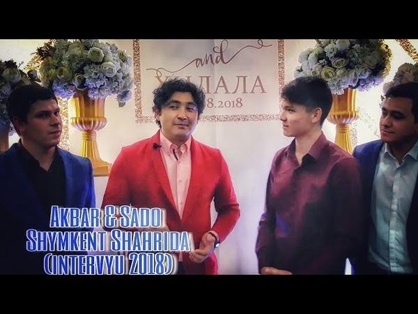 Akbar Sado Shymkent Shahrida (intervyu 2018)| Акбар ва Садо Шымкент шахрида ( интервью 2018 )