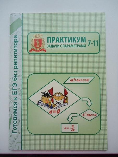 Гдз по геометрии практикум наглядная геометрия 7.9 бобровская гдз