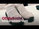 Чистим белые adidas NMD