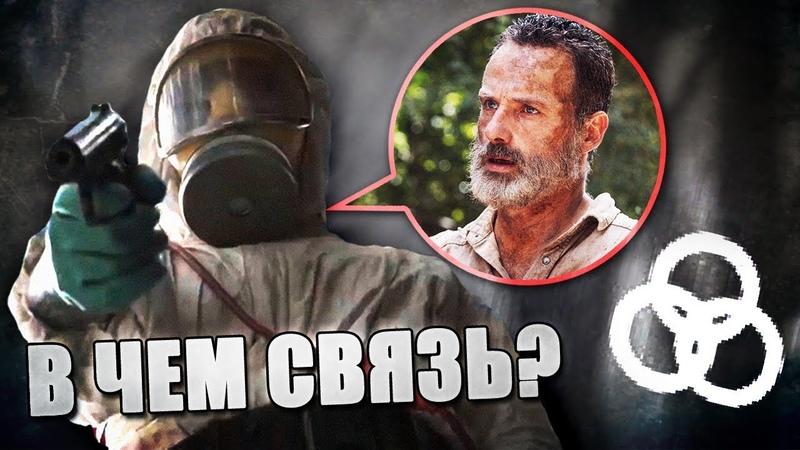 Группа ЗАБРАВШАЯ Рика в 5 сезоне Бойтесь Ходячих Мертвецов?