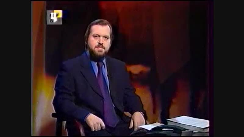 Православная Энциклопедия (ТВЦ, 30.11.2002)