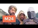 Тайны кино: Баллада о доблестном рыцаре Айвенго - Москва 24