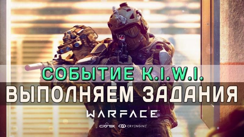 Warface Глобальное событие K I W I Получаем донат Стрим на часок сервер Альфа