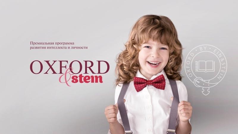 Оксфордская программа для детей - OxfordStein. Школа Гениев ЭйнШтейн