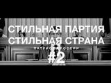 Цикл Стильная Политика. Патриоты России #2 Конференция Выборы 2018 Госсобрание Курултай РБ