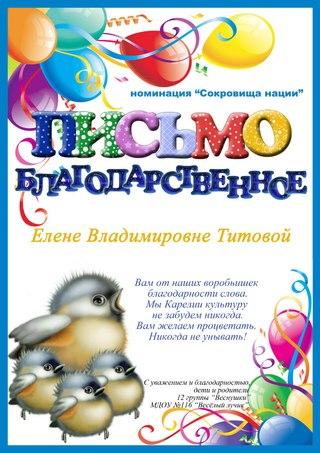 Поздравления для прачки детского сада