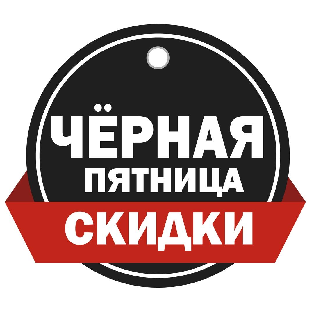 Афиша Тольятти ЧЁРНАЯ ПЯТНИЦА в магазине AZ Store