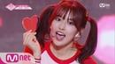 PRODUCE48 [단독/직캠] 일대일아이컨택ㅣ안유진 - I.O.I ♬너무너무너무_1조 @그룹 배틀 180629 EP.3