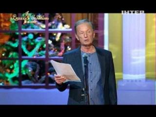 Михаил Задорнов: Новогодний задорный день