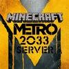 Minecraft Metro 2033: Метро 2033 Сервер