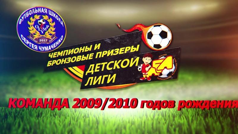 Чемпионыбронзовые призеры Детской Лиги ЛФЛ-2018. Команды 2009/2010