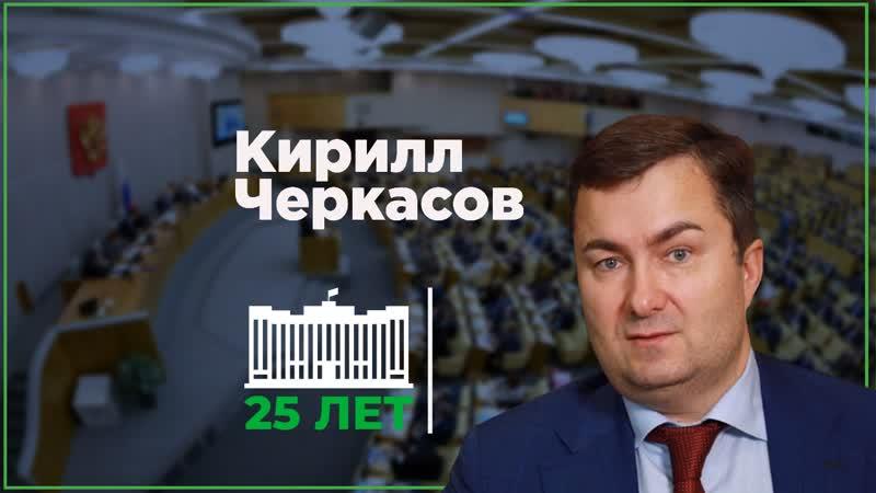 25 лет Госдуме. Кирилл Черкасов