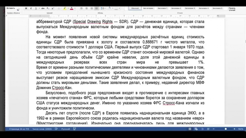 Глобальный обман РФ Билеты Банка России это талоны на питание