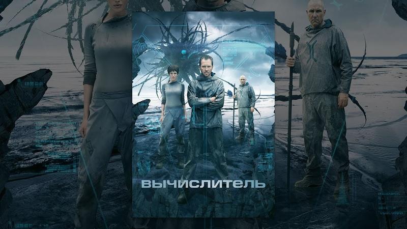 Вычислитель (2014) | Фильм в HD