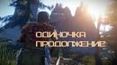 RUST 133 Девблог │ Одиночка 2ч Бойня за лакомый кусочек