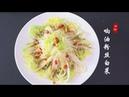 『EngSub』【响油白菜粉丝】简单却真心好吃 最后竟是酸辣粉Chinese cabbage dish【田园时光美食2018 101】