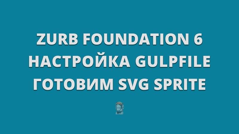 Foundation 6 уроки Настройка файла gulpfile Создание svg спрайта