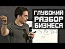 Глубокий разбор бизнеса с Петром Осиповым и Михаилом Дашкиевым | Бизнес Молодость