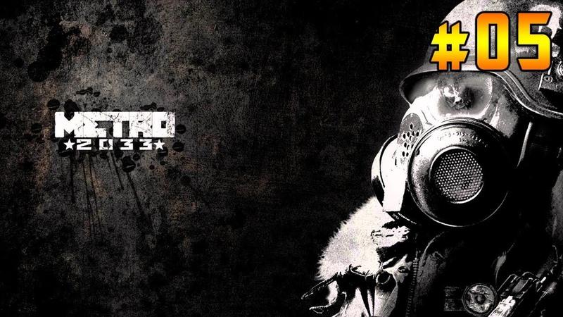 Metro 2033 Redux – РАЗБОРКИ с пацанами... – Прохождение 5