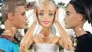 КОГО ВЫБЕРЕТ БАРБИ Мультик куклы, Барби и Кен