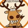 Подслушано в Горностаевской ОШ