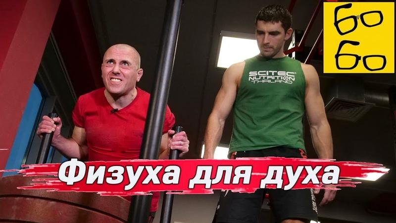 Как тренируются Джон Джонс, Костя Цзю и Василий Ломаченко? ФИЗПОДГОТОВКА БОЙЦА от Виталия Дунца!