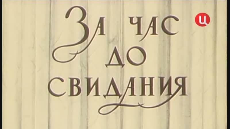 ☭☭☭ За час до свидания 1965 ☭☭☭