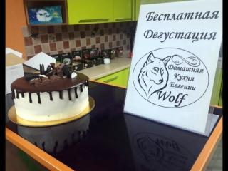 Дегустация Авторского Торта в АнтиКафе