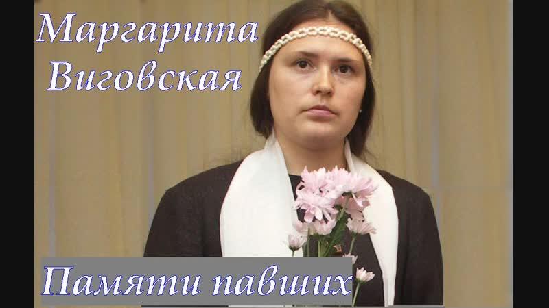 Маргарита Виговская — Памяти павших