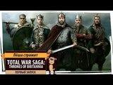 Стрим Total War Saga: Thrones of Britannia. Первый запуск