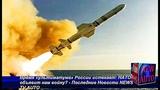Время ультиматума России истекает НАТО объявит нам войну - Последние Новости NEWS TV AUTO